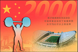 2000 Chinese Gold Medalist Cover